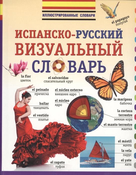 купить Окошкина Е. (ред.) Испанско-русский визуальный словарь по цене 626 рублей