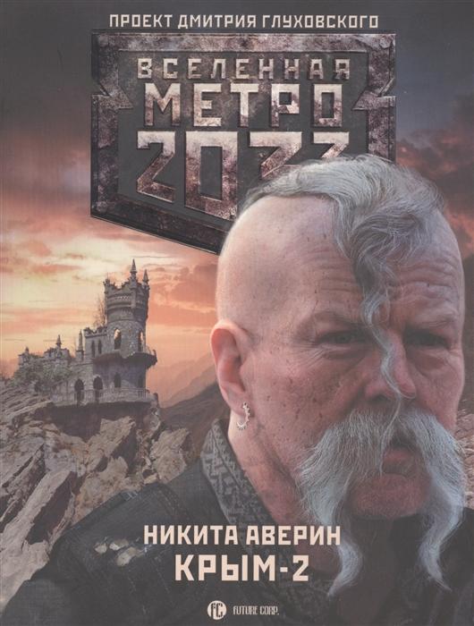 Аверин Н. Метро 2033 Крым-2 Остров Головорезов