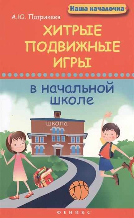 Патрикеев А. Хитрые подвижные игры в начальной школе цена и фото