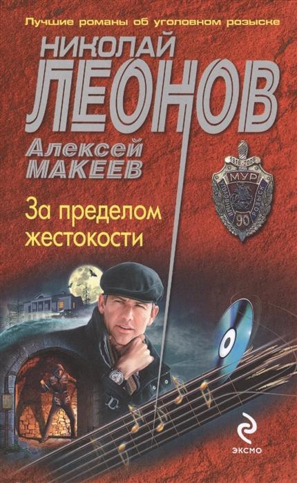 Леонов Н., Макеев А. За пределом жестокости леонов н макеев а обойма ненависти