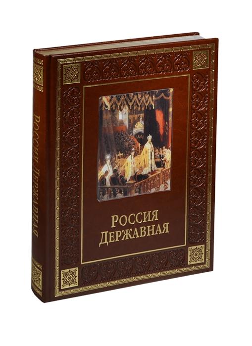 Россия державная Церемониал атрибуты и структура верховной власти от великих князей до императоров