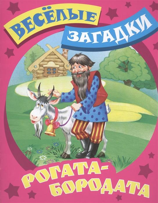 Купить Рогата-бородата Русские народные загадки, Книжный Дом Минск, Головоломки. Кроссворды. Загадки