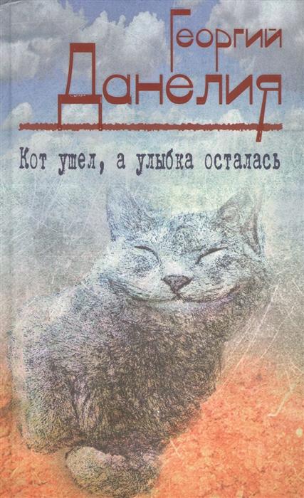 Кот ушел а улыбка осталась