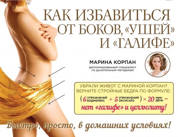 Корпан М. Как избавиться от боков ушей и галифе батончик протеиновый weider 32% protein bar ваниль 60 г