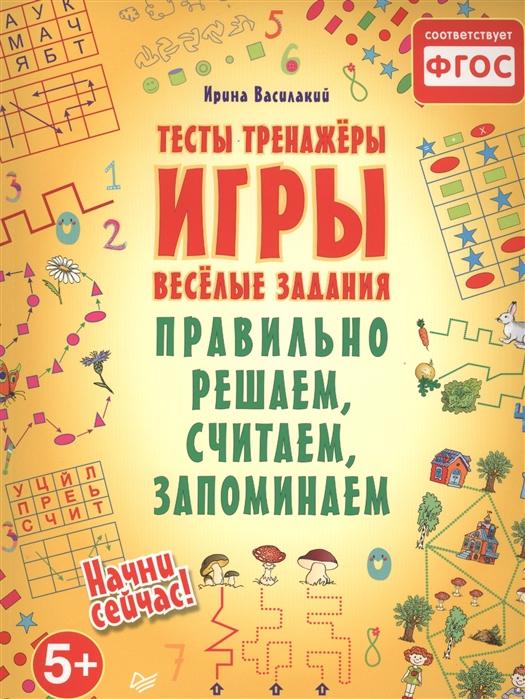 Василакий И. Правильно решаем считаем запоминаем Тесты тренажеры игры веселые задания