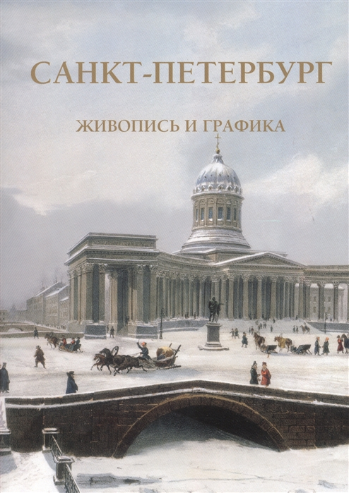 Санкт-Петербург Живопись и графика (Белый город) Уржум товары вещи