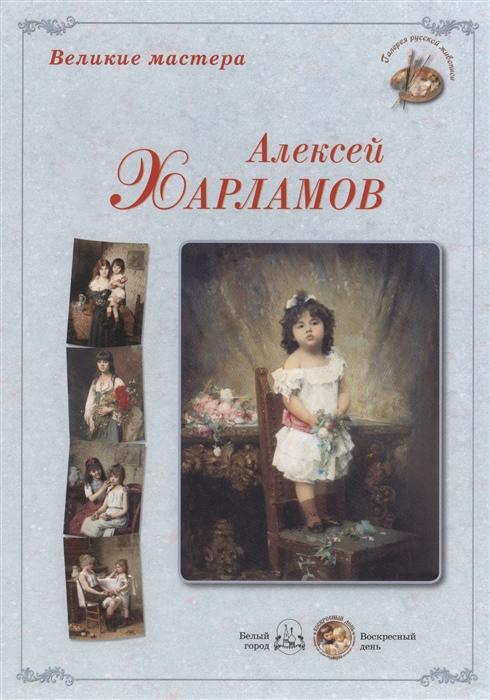 Алексей Харламов цена 2017