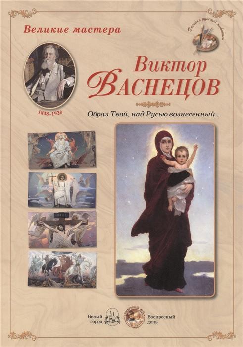 Виктор Васнецов Образ Твой над Русью вознесенный а к лазуко виктор михайлович васнецов