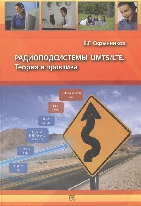 Радиоподсистемы UMTS LTE Теория и практика