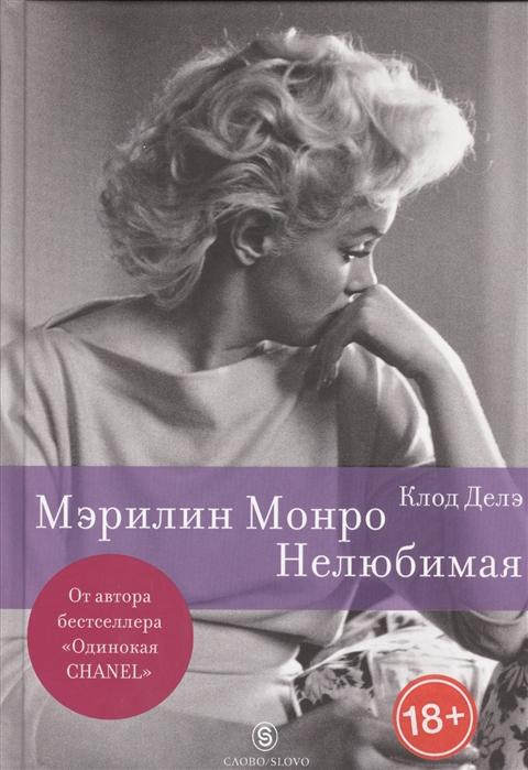 Делэ К. Мэрилин Монро Нелюбимая