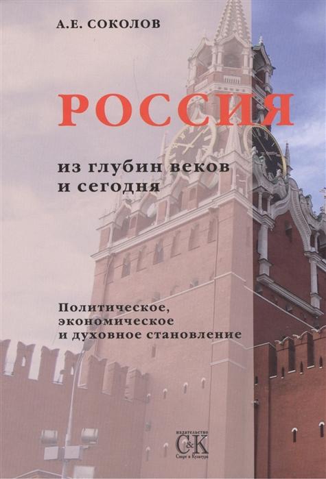 Россия из глубин веков и сегодня Политическое экономическое и духовное становление