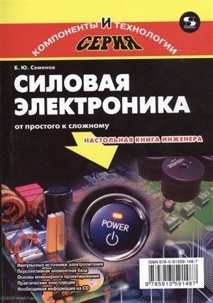 Семенов Б. Силовая электроника от простого к сложному 2-е издание исправленное семенов б экономичное освещение для всех
