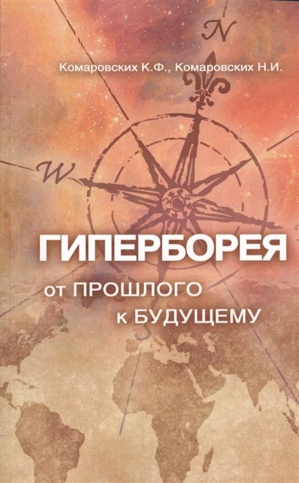 Комаровских К., Комаровских Н. Гиперборея от прошлого к будущему