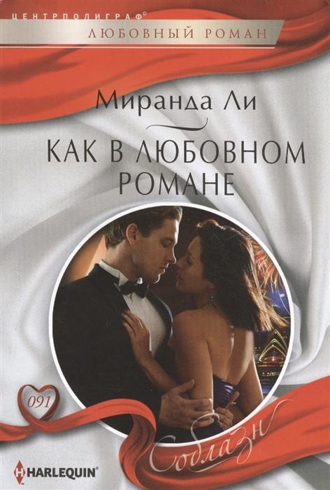 Ли М. Как в любовном романе Роман