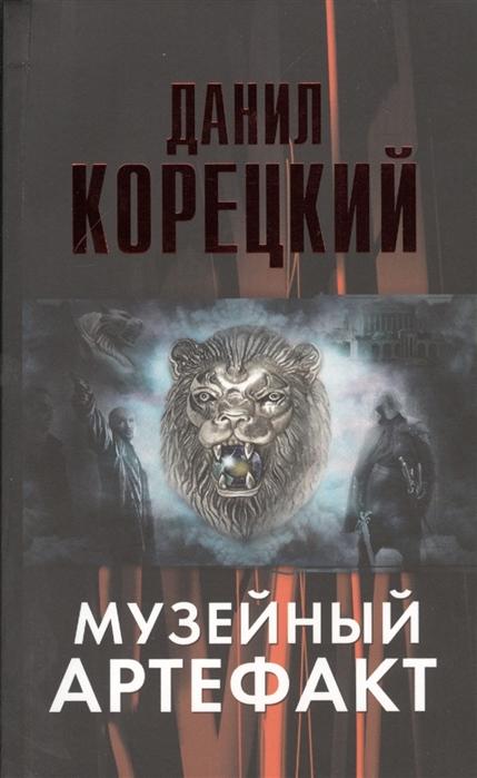 Корецкий Д. Музейный артефакт Перстень Иуды-2 книга иуды