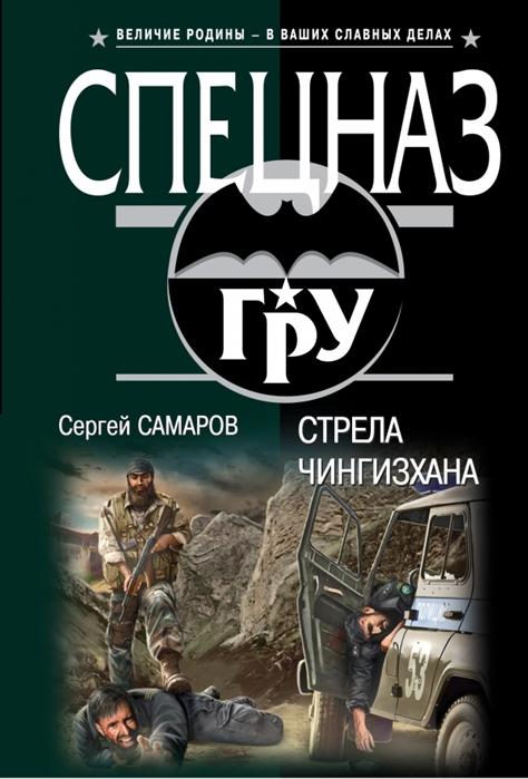 Самаров С. Стрела Чингизхана