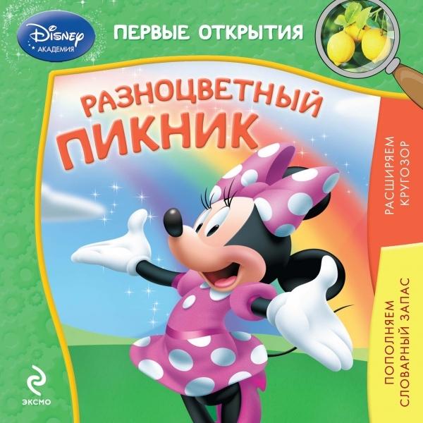 Жилинская А. (ред.) Разноцветный пикник