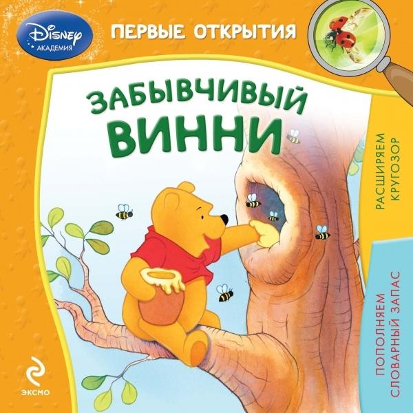 Жилинская А. (ред.) Забывчивый Винни