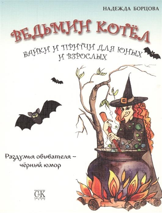 Борцова Н. Ведьмин котел Байки и притчи для юных и взрослых