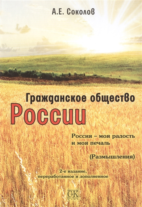 Соколов А. Гражданское общество России Россия - моя радость и моя печаль Размышления 2-е издание переработанное и дополненное цены