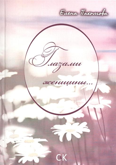 Пахомова Е. Глазами женщины тетяна пахомова таємниця галицького версалю