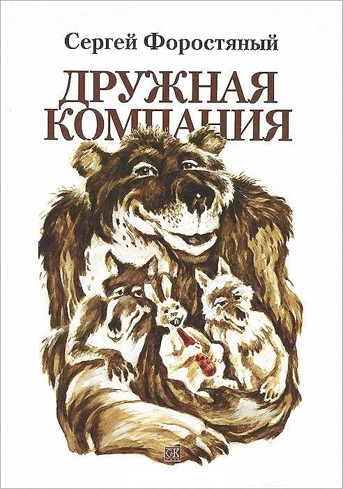 цена на Форостяный С. Дружная компания Сказки Книга вторая