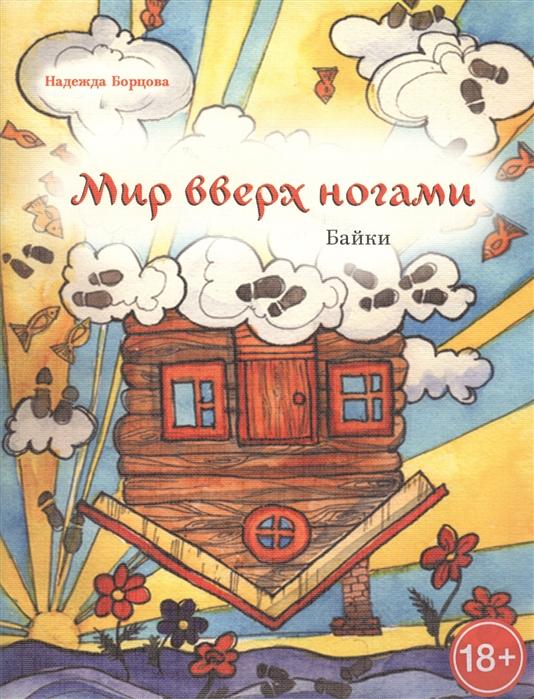Борцова Н. Мир вверх ногами Байки васютин а вверх ногами с павлом и друзьями книга первая
