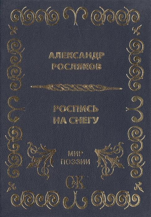 Росляков А. Роспись на снегу