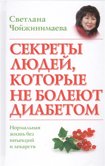 Чойжинимаева С. Секреты людей которые не болеют диабетом Нормальная жизнь без инъекций и лекарств