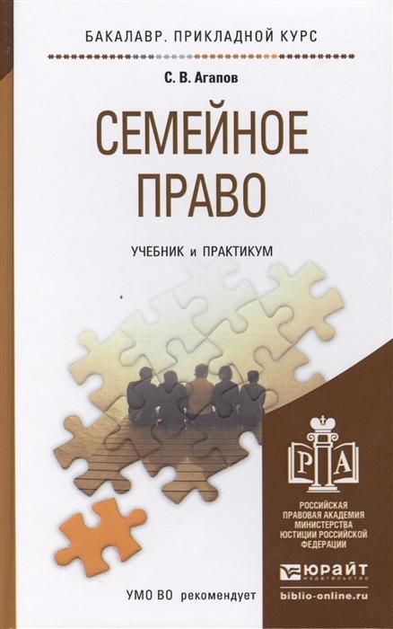 Агапов С. Семейное право Учебник и практикум для прикладного бакалавриата николай агапов сладенькое