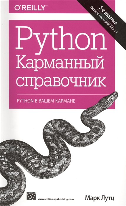 Лутц М. Python Карманный справочник