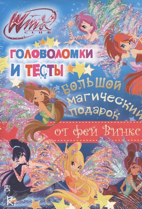 купить Большой магический подарок от фей Винкс Головоломки и тесты Winx Club комплект из 8 книг по цене 375 рублей