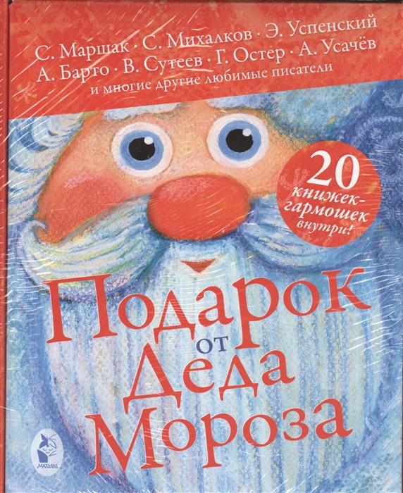 Купить Подарок от Деда Мороза 20 книжек-гармошек внутри, Малыш, Книги - игрушки