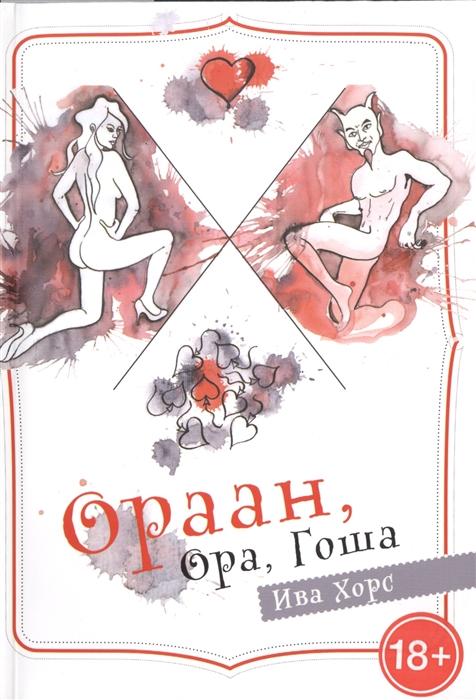 Хорс И. Ораан Ора Гоша футболка гоша рубчинский