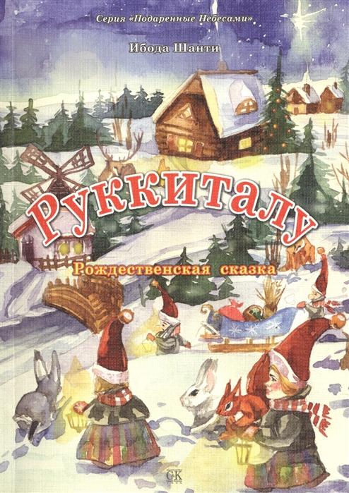 Купить Руккиталу Рождественская сказка, Спорт и Культура-2000, Сказки