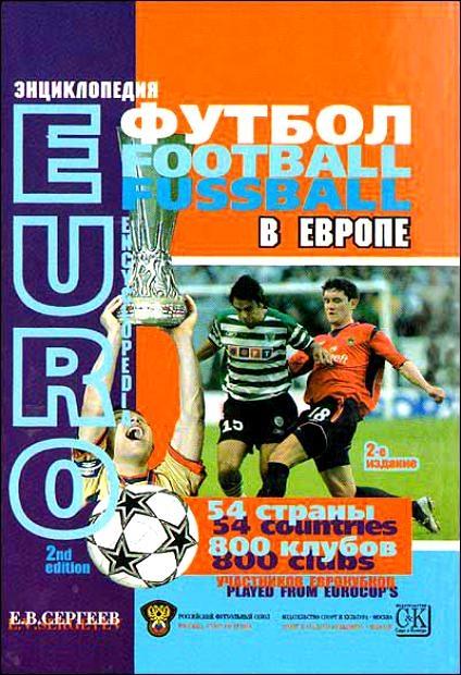 Сергеев Е. Энциклопедия Футбол в Европе