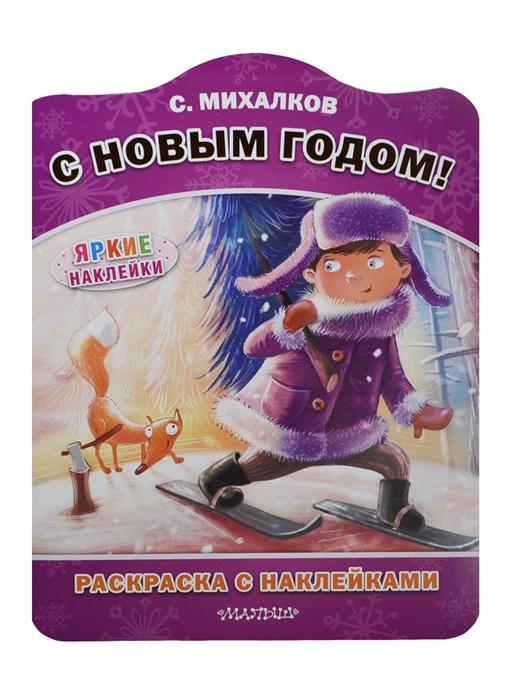 Михалков С. С Новым годом Яркие наклейки
