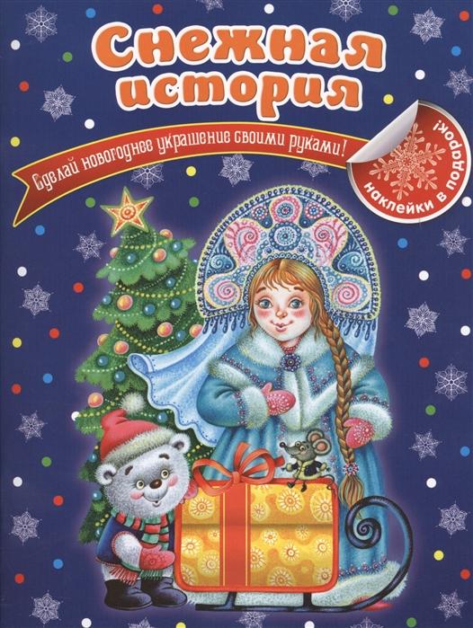 Снежная история Сделай новогоднее украшение своими руками Наклейки в подарок