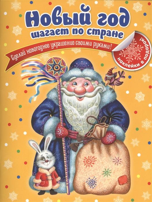 Торгалов А. Новый год шагает по стране Сделай новогоднее украшение своими руками Наклейки в подарок
