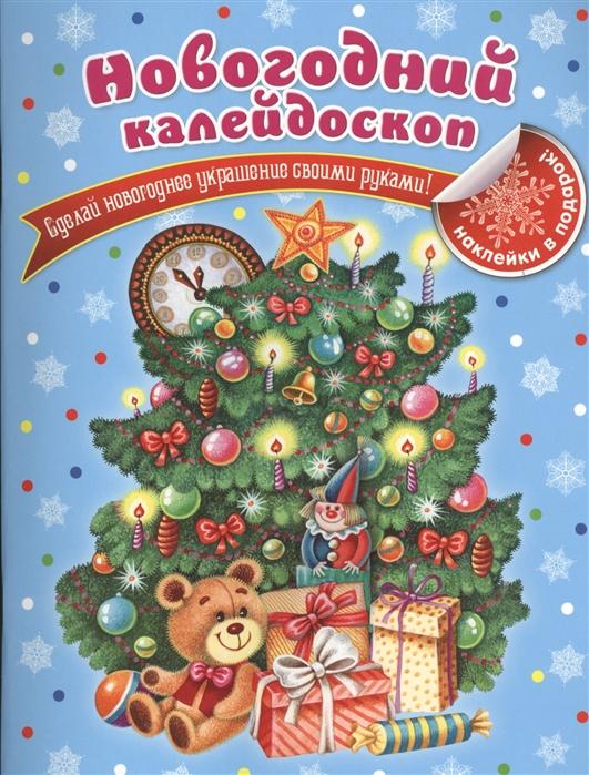 Квартник Т. Новогодний калейдоскоп Сделай новогоднее украшение своими руками Наклейки в подарок