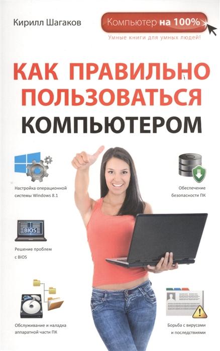 Шагаков К. Как правильно пользоваться компьютером как пользоваться электронным авиабилетом