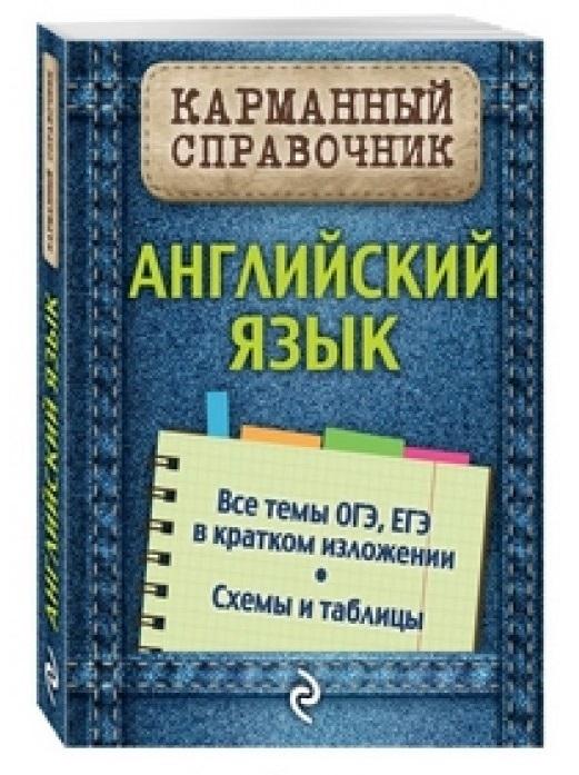 Ильченко В. Английский язык ильченко в раскраска тренажер учим английский язык 2 класс