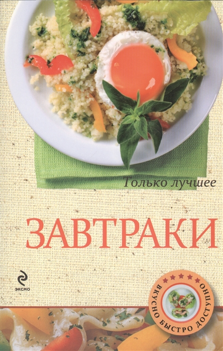 Жук К. Завтраки Самые вкусные рецепты жук к самые вкусные блюда новогоднего стола самые вкусные рецепты