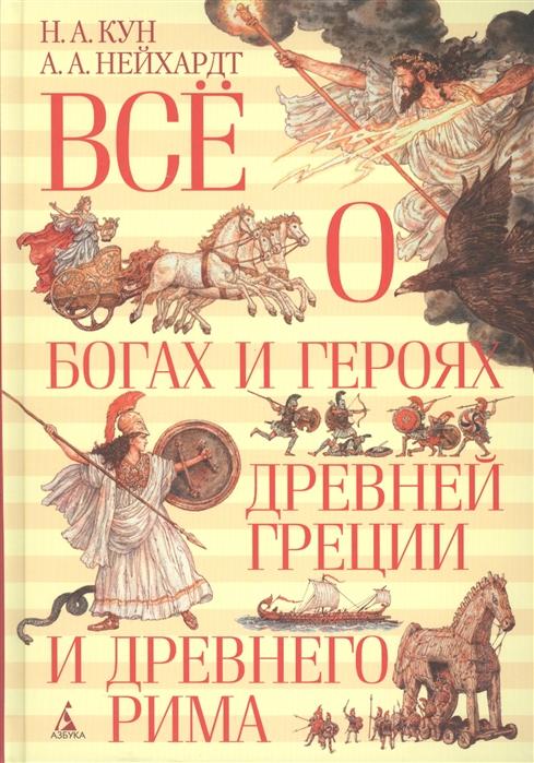 Купить Все о богах и героях Древней Греции и Древнего Рима, Азбука СПб, Фольклор для детей