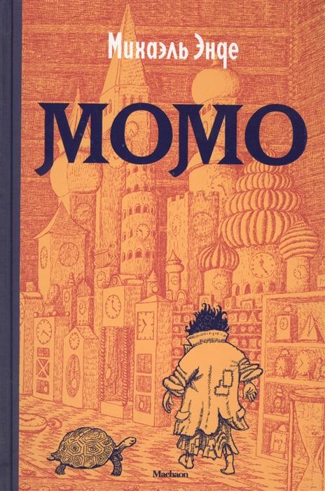 лучшая цена Энде М. Момо Повесть-сказка
