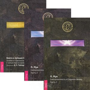 Книга о путешествиях во времени Синхроничность и Седьмая Печать 1-2 Комплект из 3 книг