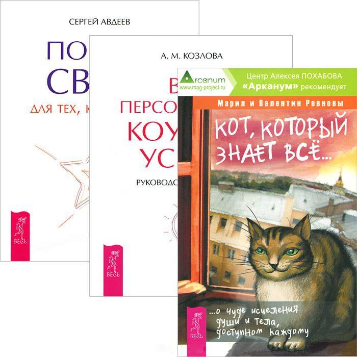 Кот который знает все Портал света Ваш персональный коучинг успеха Комплект из 3 книг
