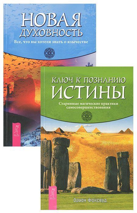 Ключ к познанию истины Новая духовность Комплект из 2 книг ключ thule 122
