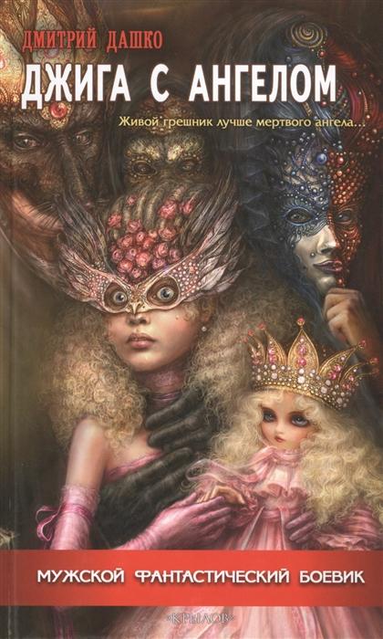 Дашко Д. Джига с ангелом дмитрий дашко тайны магического следствия
