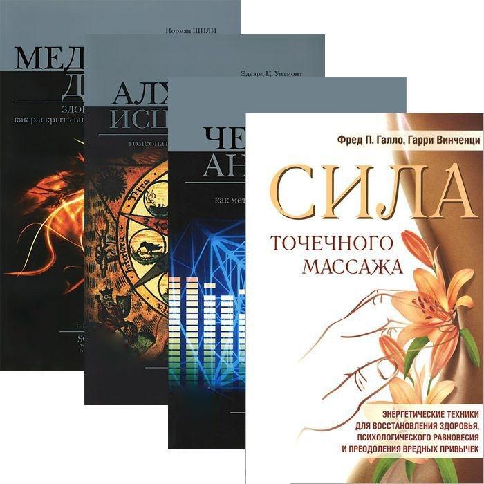 Сила точечного массажа Человек-антенна Алхимия исцеления Медицина души комплект из 4 книг